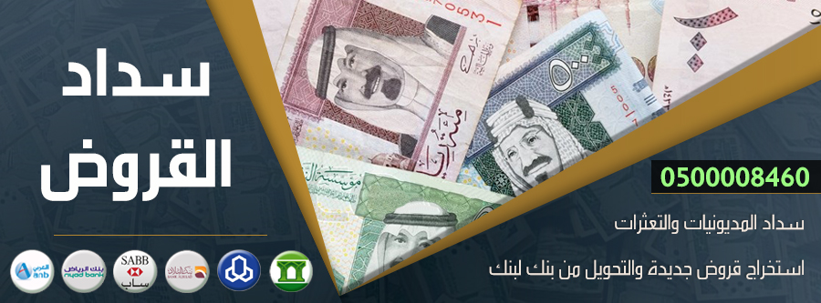 سداد القروض والتعثرات البنكية